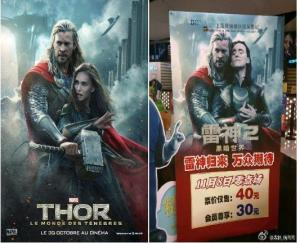 Thor the U.S. version, left; Chinese version, right